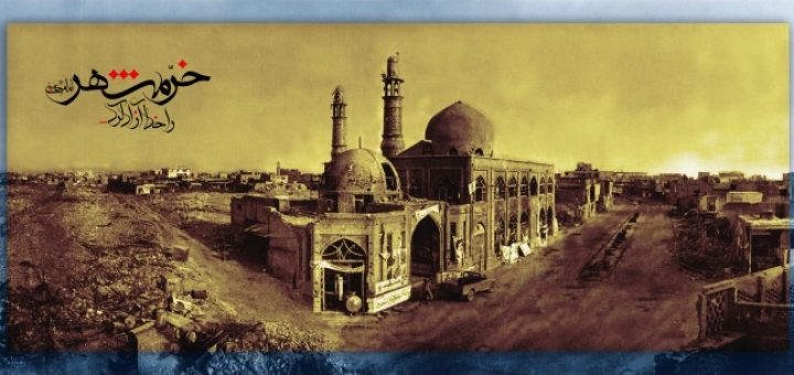 azadi-khoramshahr