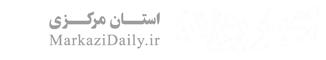 اخبار روزانه استان مرکزی