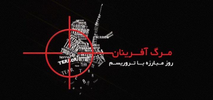 anti-terorism