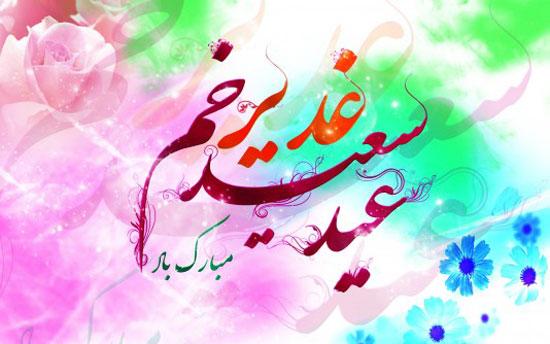 greeting-card-eid-ghadir-khom